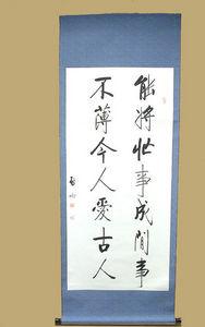 Sopha Diffusion - kakejiku - Vertical Hanging Banner