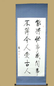 SOPHA DIFFUSION JAPANLIFESTYLE - kakejiku - Kakemono
